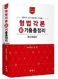 2016 MASTER 객관식 형법각론 新기출총정리