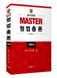 2017년판 MASTER 형법 총론