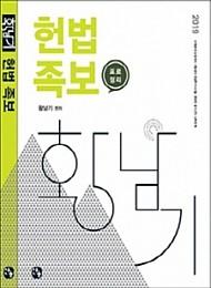 2019 황남기 헌법 족보