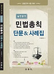 2017 실전답안 민법총칙 단문&사례집