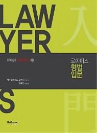 2017 로이어스 형법입문