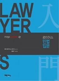 2017 로이어스 민법입문