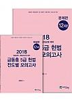[2018] 5급공채/국립외교원 대비 헌법 진도별 모의고사(문제편+해설편)