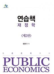2017[제2판] 연습책 재정학[5급공채·국립외교원