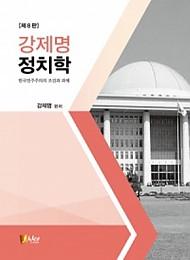 2020[제8판] 강제명 정치학-한국민주주의조건과과제