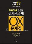 2017 FORTUNE 김춘환 민사소송법 OX문제집