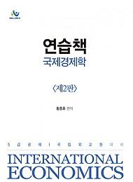 [2017]연습책 국제경제학[5급공채·국립외교원대비]