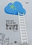 법원사무관승진 형사소송법사례연습