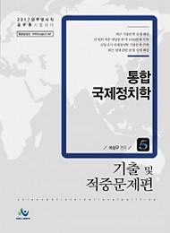 2017 통합 국제정치학(5) -기출 및 적중문제편