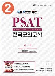 2018 PSAT 전국모의고사 제2차 문제지