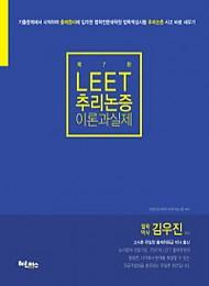 2017[제7판] 김우진 LEET 추리논증 이론과 실제