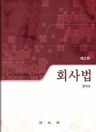 2017[제3판] 회사법 {양장}