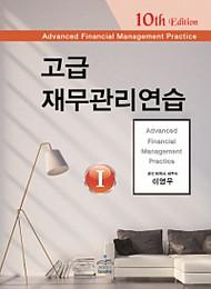 2017[제10판] 고급재무관리연습 {전2권}