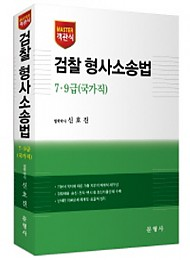 2017 MASTER 객관식 검찰 7·9급(국가직) 형사소송법
