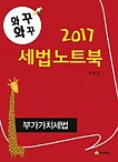 [2017] 와꾸와꾸 세법노트북