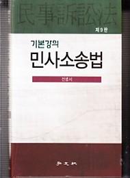 2017[제9판] 기본강의 민사소송법 {양장}