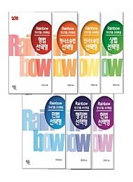 [공동구매] 2018 Rainbow 선택형 세트[전7권]