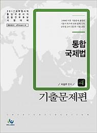 [2017] 통합국제법(4) -기출문제편