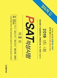 2019 제2회 법률저널 헌법 + PSAT 봉투모의고사