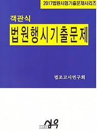 [2017] 객관식 법원행시기출문제