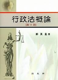 행정법개론 [제11판] 2017