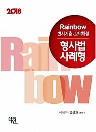 2018 Rainbow 변시기출·모의해설 형사법 사례형