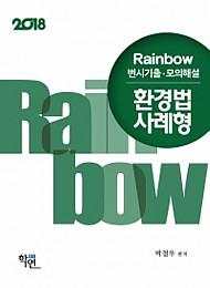 2018 Rainbow 변시기출ㆍ모의해설 환경법 사례형(년도별)