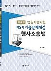 2017 맞춤형 법원시행시험 제2차 기출문제해설 형사소송법