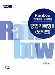 2018 Rainbow 변시기출·모의해설 공법기록형Ⅱ(모의편)