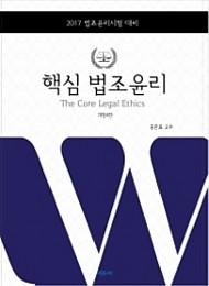 [2017[개정4판]] 핵심 법조윤리
