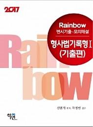 2017 Rainbow 변시기출·모의해설 형사법 기록형 1 (기출편)