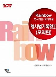 2017 Rainbow 변시기출·모의해설 형사법기록 2 (모의편)