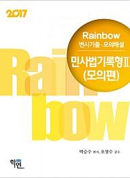 2017 Rainbow 변시기출·모의해설 민사법기록형Ⅱ(모의편)