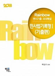 2018 Rainbow 변시기출·모의해설 민사법기록형Ⅰ(기출편)