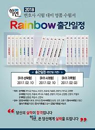 [세트]공동구매2017 Rainbow 선+사+기 세트[전16권]