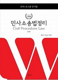 2017 로스쿨 민사소송법정리
