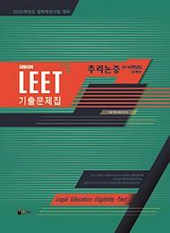 2020 대비 UNION LEET 기출문제집 추리논증 19∼10학년도(10개년)