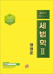 2017[제17판] 세법학 (Ⅱ)