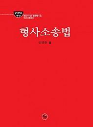 [2018] 로스쿨 형사소송법 {양장본}