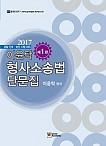 2017[제1판] 이윤탁 형사소송법 단문집