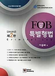 [2018] 신체계 팝(FOB) 특별형법 {핸드북}