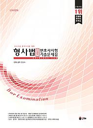 [2019년 변호사시험 대비] UNION 형사법 사례형 기출문제집 [제6판]