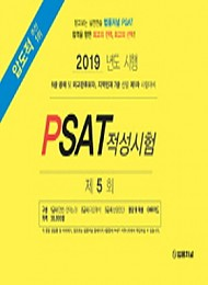 2019 제5회 법률저널 헌법+PSAT 봉투모의고사