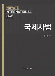 2017 국제사법