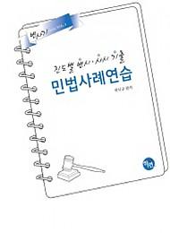2017 변사기 민법사례연습