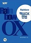 [2017] Rainbow 핵심 OX 민법