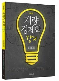 2017[제2판] 계량경제학 강의 {양장본}