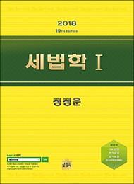 2018[제19판] 세법학 (Ⅰ)
