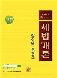 2017[제23판] 세법개론