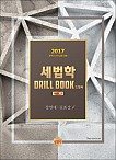 [2017] 세법학 Drill Book VOL.1